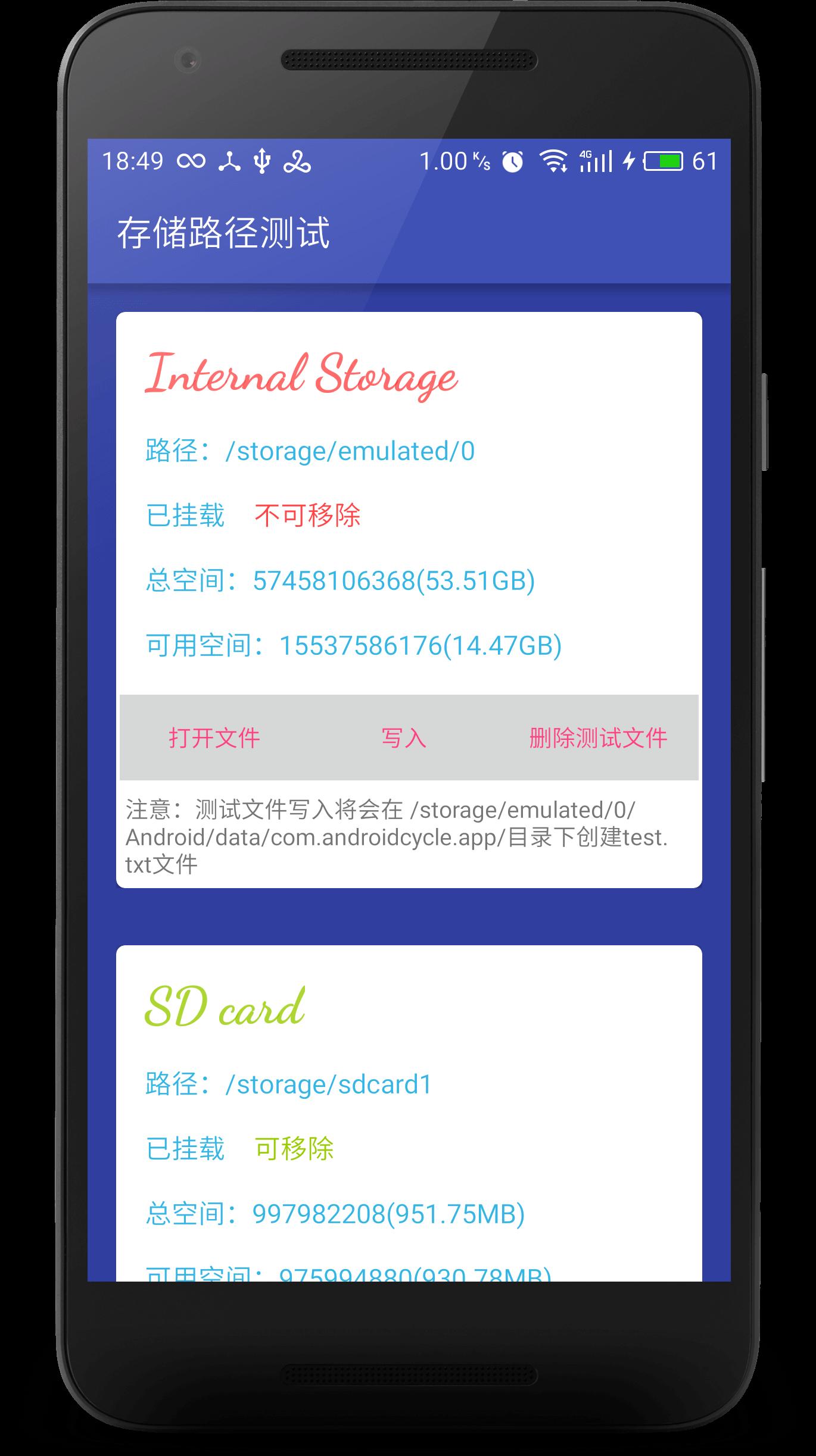 内置存储信息